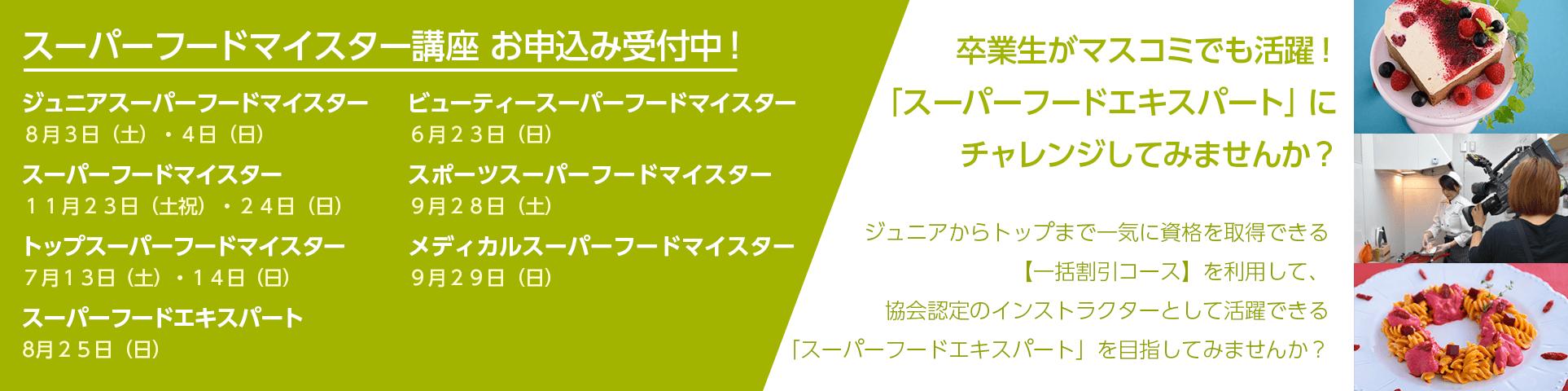 スーパーフードマイスター講座お申込み受付中!
